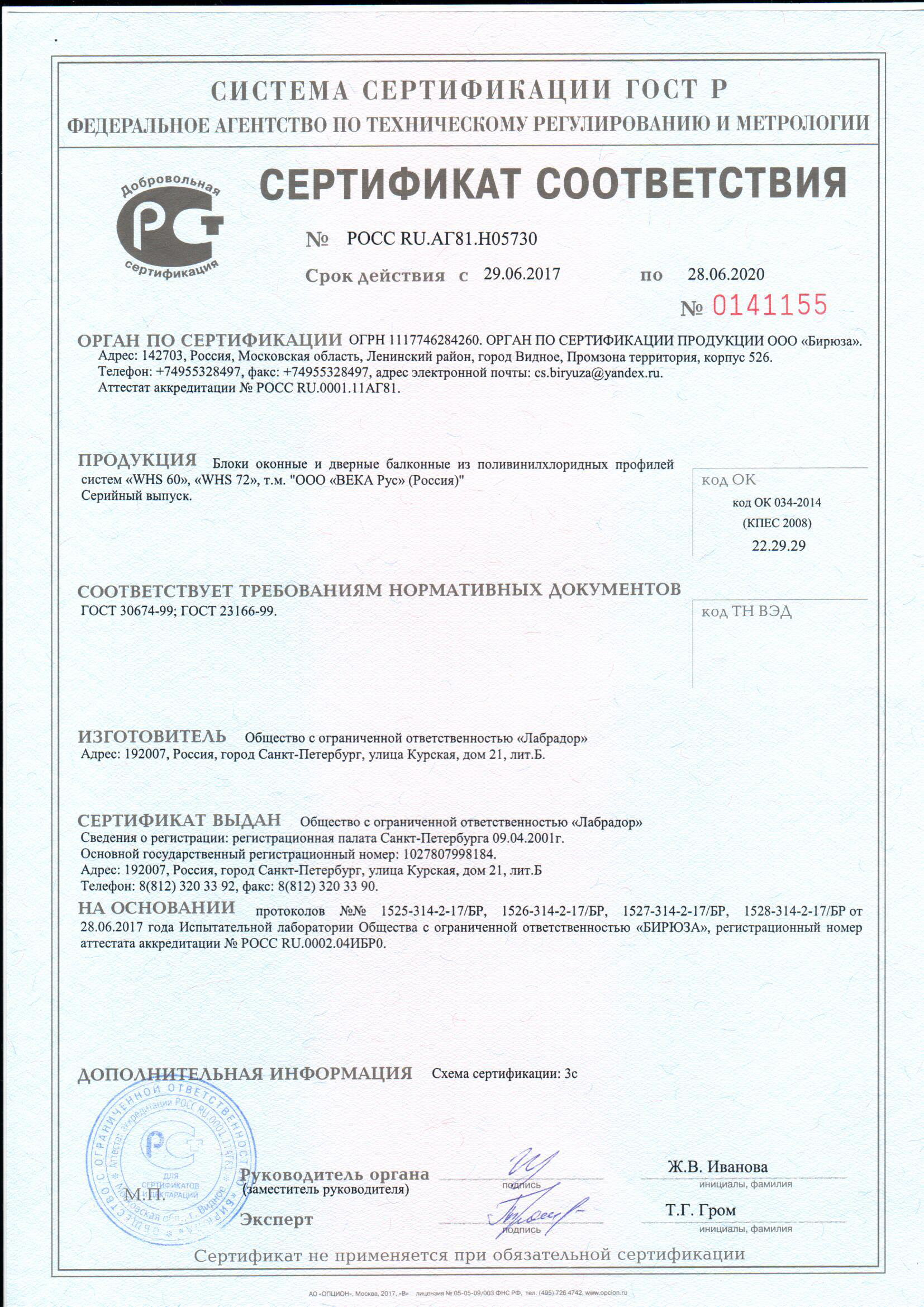 Сертификат на WHS 60 и 72