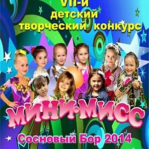 """Детский творческий конкурс """"Мини-мисс"""""""