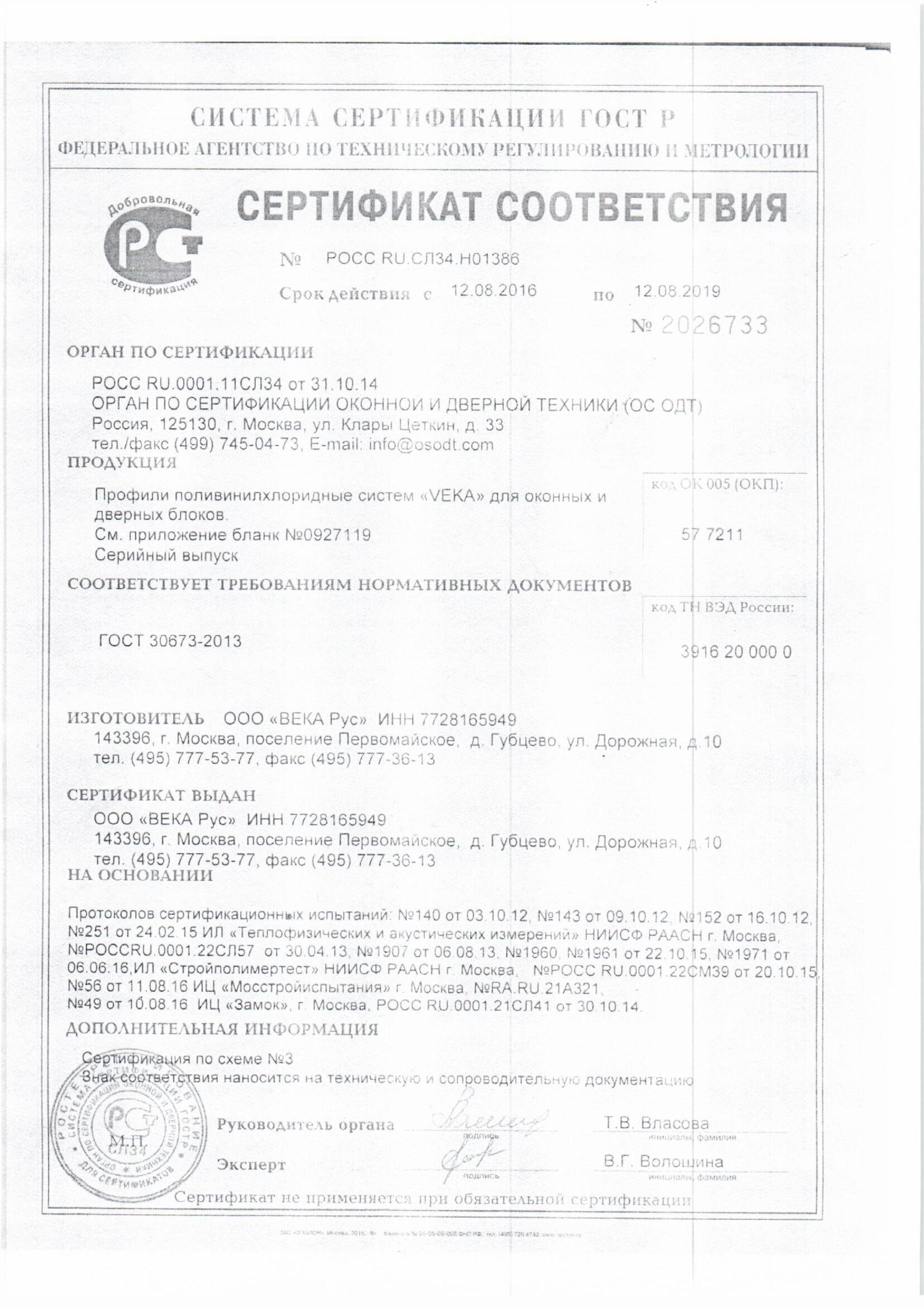 профиль ВЕКА-1