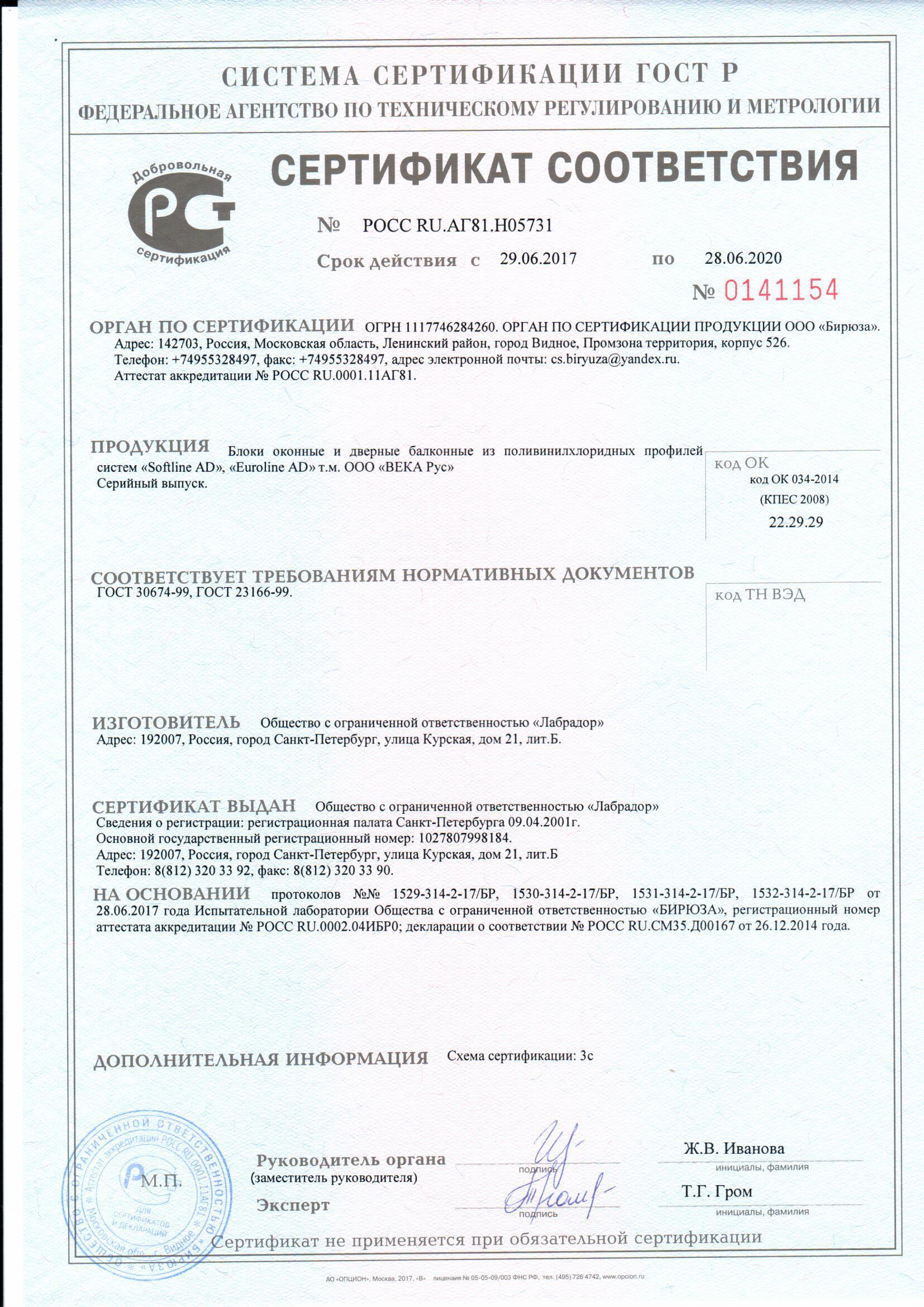 Сертификат  на Софтлайн и Евролайн