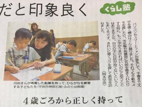 10/11 京都新聞に紹介して頂きました。