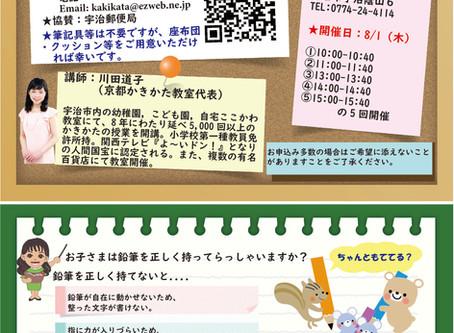 7/7 8月1日に宇治郵便局で「正しいえんぴつの持ち方・かきかた教室」を開催させていただきます!