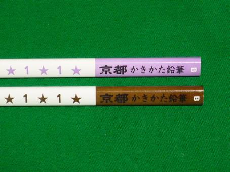 一回り細い「細軸鉛筆」の販売を開始しました!