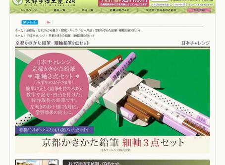 7/7「京都宇治土産.com」に出品しています!