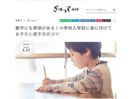 2/28「ぎゅってweb」に3回目のコラムが掲載されました!