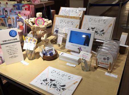 「阪急うめだ本店」で「京都かきかた鉛筆」販売中です