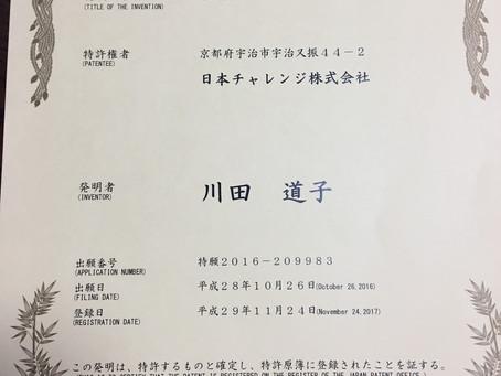 「京都かきかた鉛筆」の特許認定証が届きました。(特許第6245770号)