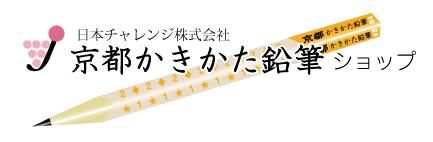 京都かきかた鉛筆ショップがオープンしました。