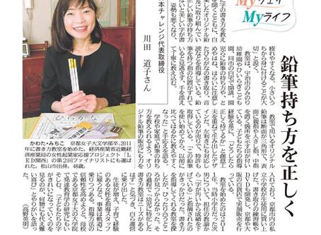 2/25 『京都新聞』に載せて頂きました