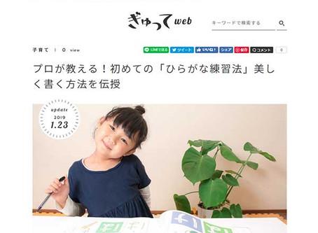 1/23 「ぎゅってweb」にコラム連載2回目が掲載されました!