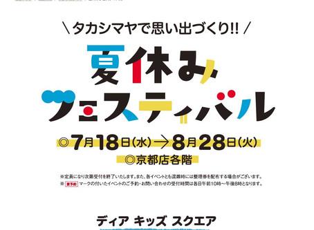 7/20 タカシマヤ京都店で8月23・24日に「かきかた教室」を開催します!