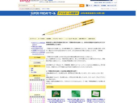 6/1「京都かきかた鉛筆ショップ」を移転しました