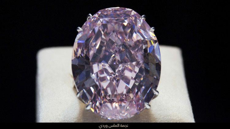نجمة الماس وردي