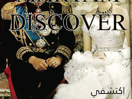 قصّة الأميرة ثريّا التي كانت تُهدى جوهرة كل يوم