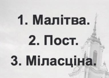 Найважнейшыя хрысціянскія ўчынкі і ўчынкі міласэрнасці