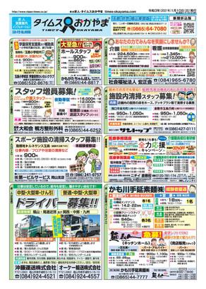 タイムスおかやま 1/10井笠版