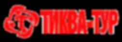 тиква-тур лого.PNG