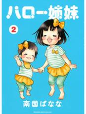 ハロー姉妹2