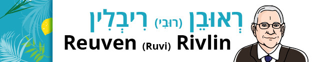 The words Reuven Ruvi Rivlin in English and Hebrew next to a drawing of Reuven Ruvi Rivlin