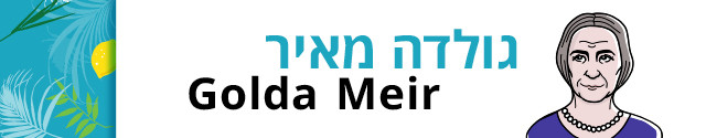 The words Golda Meir in English and Hebrew next to a drawing of Golda Meir