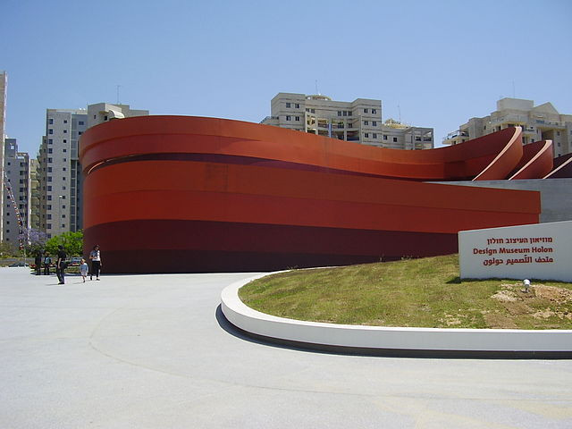 The front entrance of the Holon Design Museum