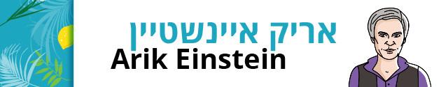 The words Arik Einstein in English and Hebrew next to a drawing of Arik Einstein
