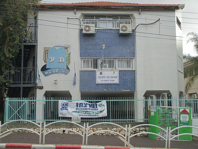 bnei akiva, Bnei Akiva building in Ramat Gan - מכינת קול עמי