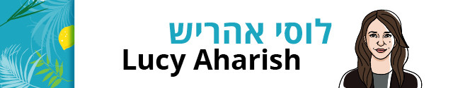 The words Lucy Aharish in English and Hebrew next to a drawing of Lucy Aharish
