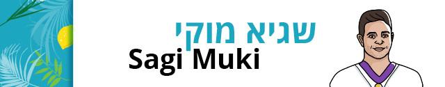 The words Sagi Muki in English and Hebrew next to a drawing of Sagi Muki
