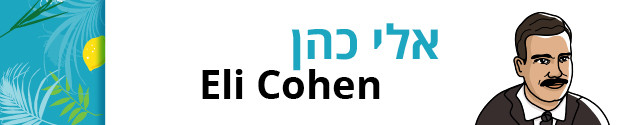 The words Eli Cohen in English and Hebrew next to a drawing of Eli Cohen