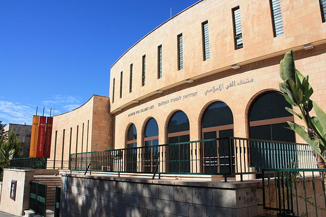 Front entrance of the Institute of Islamic Art in Jerusalem