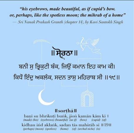 describing the beauty of Guru Nanak's eyebrows through Braj poetry😍 this little excerpt is full of quirk and devotion. the poet, (one of my favs) Kavi Santokh Singh, uses his writing to evoke the Sikh Gurus' character, spirituality, and physical beauty. in this piece from Sri Nanak Prakash Granth, he describes the arch of Guru Nanak's eyebrows by comparing them to cupid's bow, the spotless moon, and the mihrab(arched niche) of a home 🌙