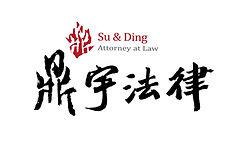鼎宇logo.jpg
