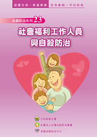 tspc-ebookcover-023.jpg