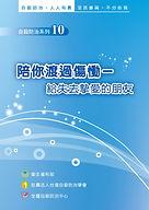 tspc-ebookcover-010.jpg
