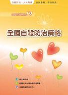 tspc-ebookcover-019.jpg