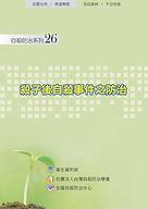 tspc-ebookcover-026.jpg