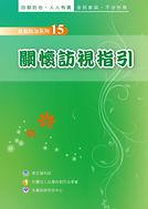tspc-ebookcover-015.jpg