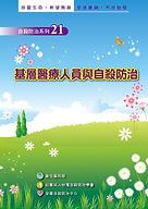 tspc-ebookcover-021.jpg