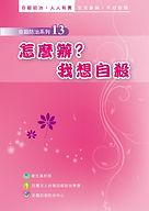 tspc-ebookcover-013.jpg
