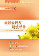 tspc-ebookcover-009.jpg