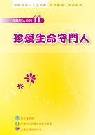 tspc-ebookcover-011.jpg