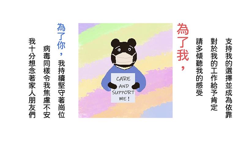 628訪員貼文-bear.png