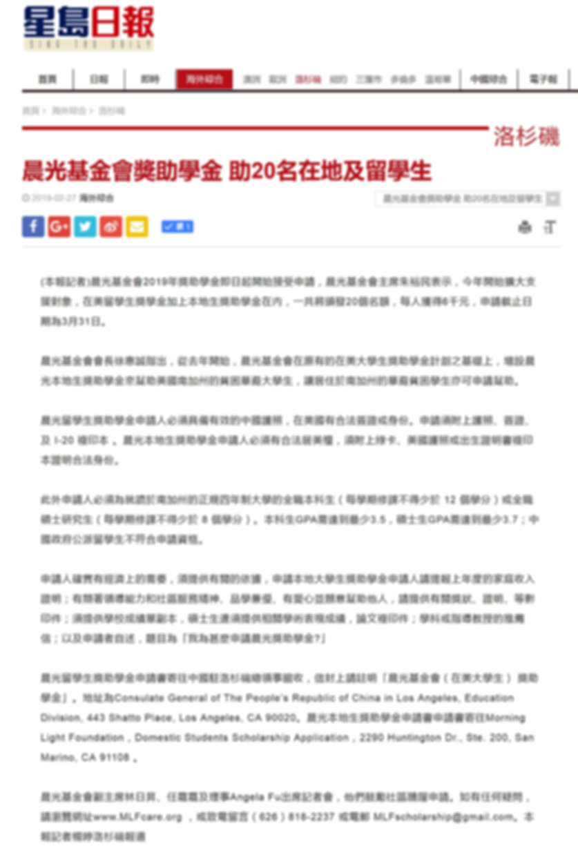 2019 scholarship PC sing tao daily.jpg