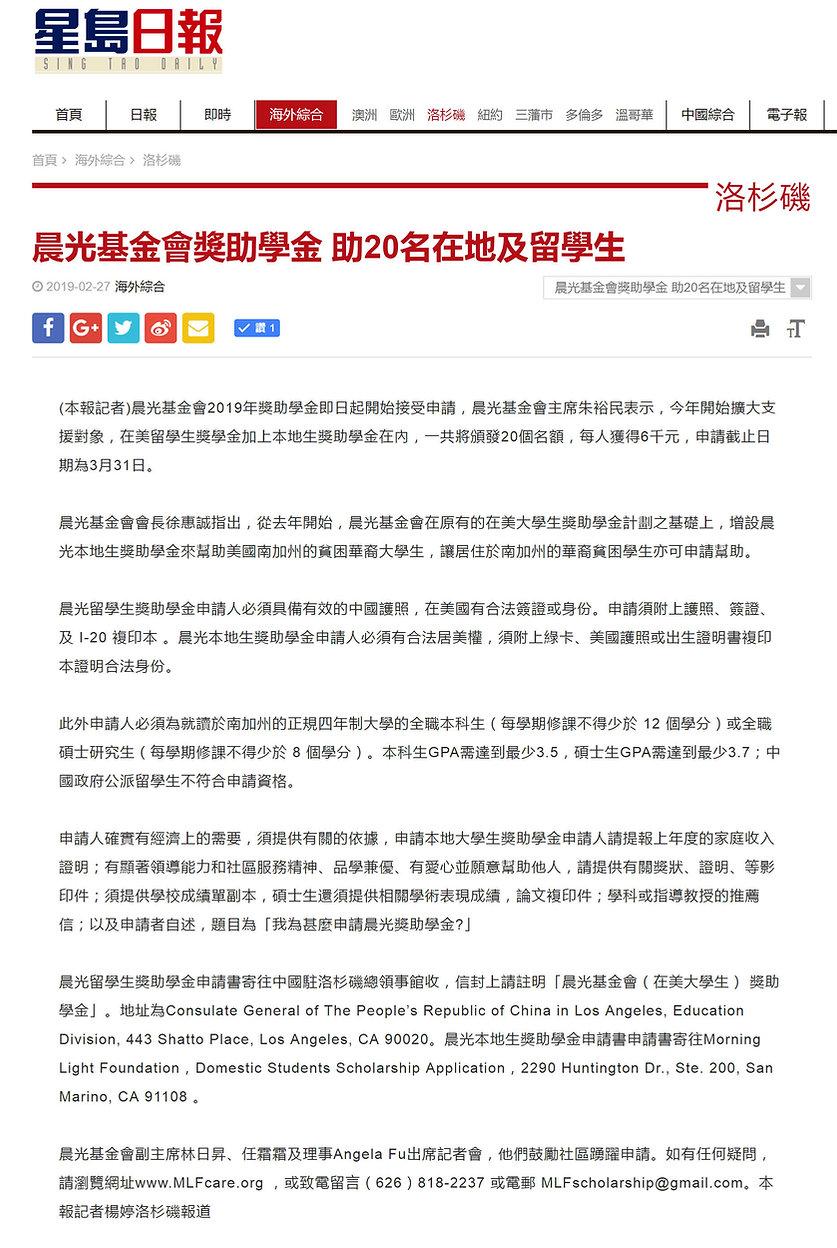 2019 scholarship PC sing tao daily.jpg