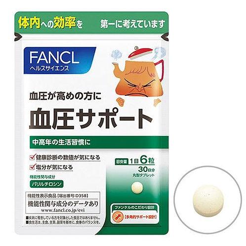 FANCL Комплекс для нормализации кровяного давления