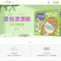 FireShot Capture 624 - 【保濟堂】台灣健康品牌 - 歡迎光