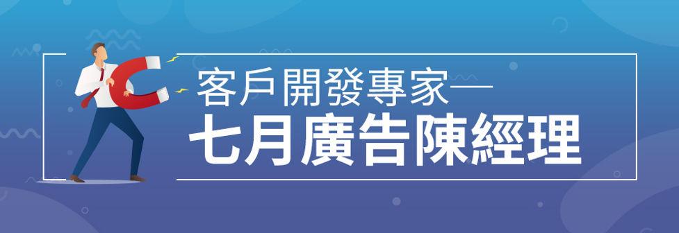 廣告陳經理_BANNERVER2.jpg