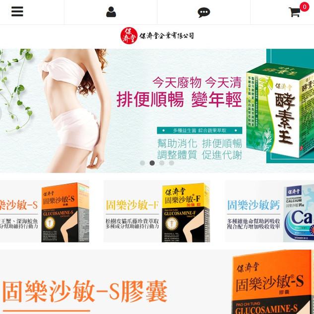 FireShot Capture 618 - 【保濟堂】台灣健康品牌 - 歡迎光