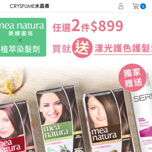 FireShot Capture 620 - 【保濟堂】台灣健康品牌 - 歡迎光